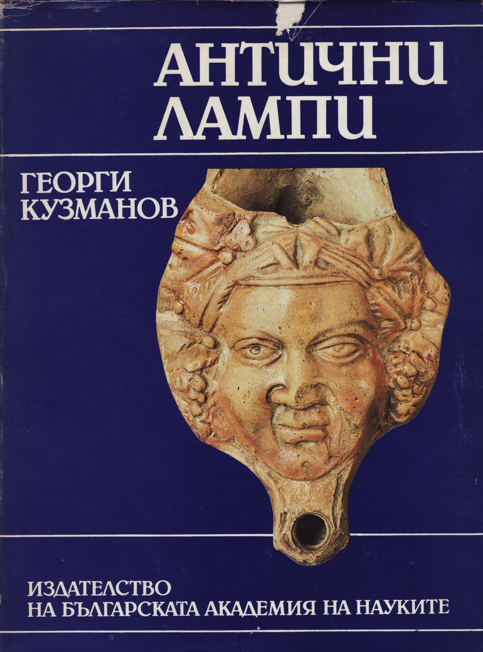 Kuzmanov 1992