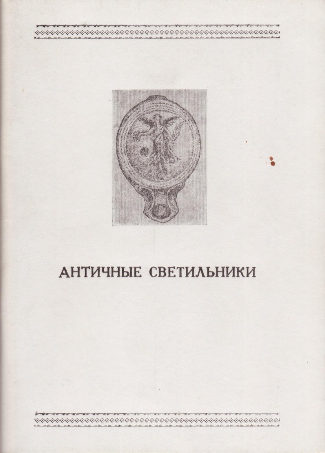 Levina 1992