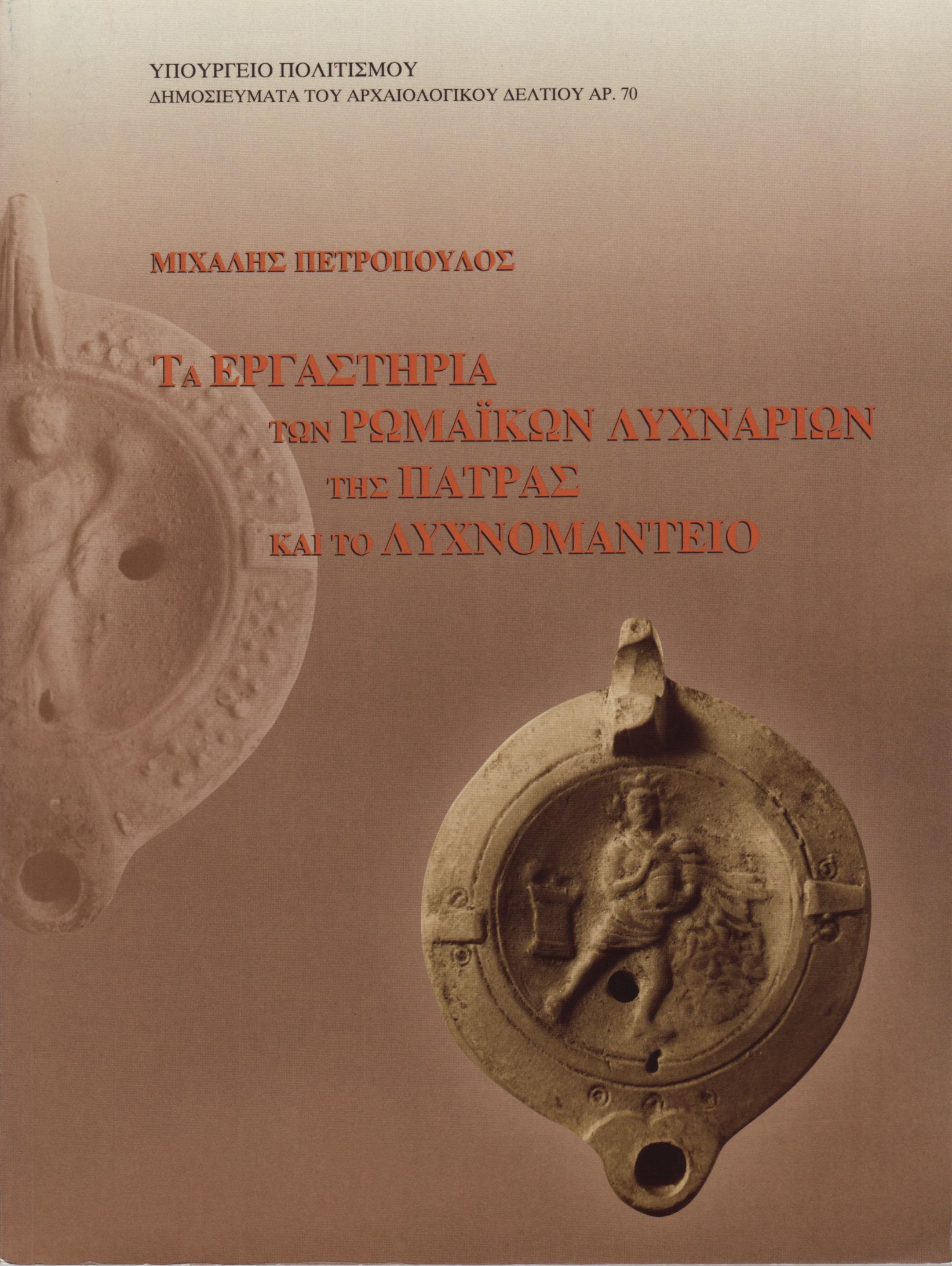 petropoulos 1999